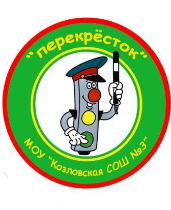 Эмблема команды для конкурса по пдд